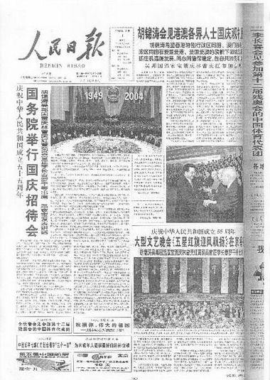 国庆建国55周年小知识抢答题库