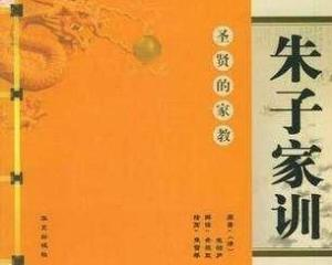 朱子家训全文(朱子家训全文!!!)