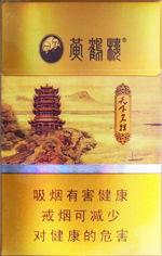 黄鹤楼和天下(和天下香烟价格表图)