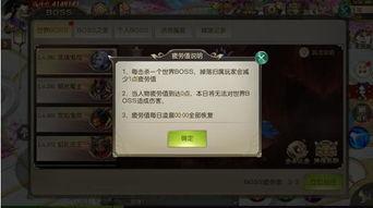 武灵主宰 BOSS系统 世界BOSS玩法介绍