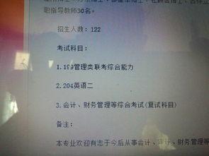 上海有会计专硕的学校有哪些专业课