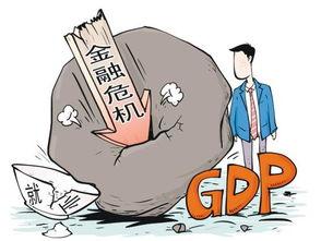 金融危机频发全球经济屡受打击