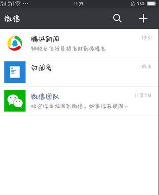 oppo手机同时登录2个微信