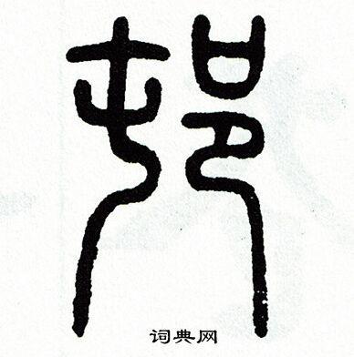 篆文田字怎么写