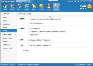 好桌道美化软件 好用的电脑桌面美化软件 V3.2.7.329 中文免费绿色版