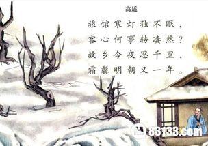 关于春節的诗句