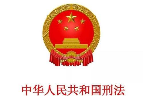 中华人民共和国刑法颁布和生效日期