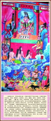 订做画像佛教道教画像十殿阎王图十王殿水陆画55x125cm优惠