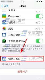 苹果6s云备份怎么用(iPhone6s怎么在iCloud备份)