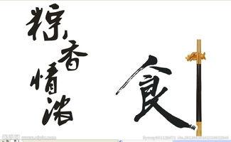粽香情浓 食字图片