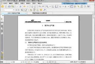 盘点迅捷PDF转换成Word转换器免费版功能