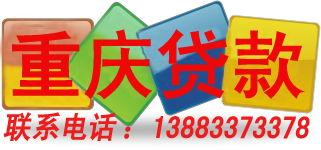 重庆怎么贷款(在重庆农村商业银行贷)
