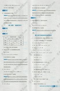 全品作业本五级下册数学答案
