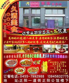 春节餐厅营销方案