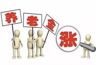 南京退休养老金2017调整方法(南京退休工人2017增加工资)