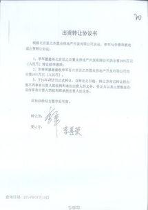 股权出资协议合同范本