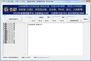 平刷王时时彩软件绿色版下载 平刷广东11选5计划软件1.161015