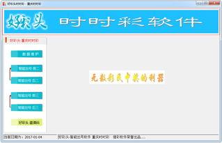 好彩头时时彩软件1.01下载