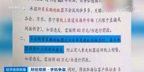 10月23日,深圳远望数码商城证实:苹果禁止他们将iphone12系列流向线上渠道,否则每台罚款40万元,这在苹果历史上尚属首次.