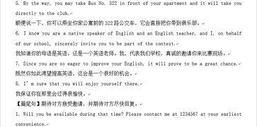 高中英语作文万能书信