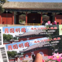 求北京自助三天旅游攻略