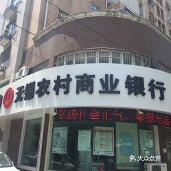 农村商业银行电话(农村商业银行客服电话是多少)