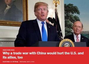美媒终于算对了中美贸易战的这笔帐