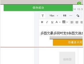 微信公众号文章编辑教程