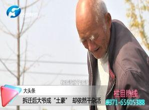 坐拥10套房郑州76岁大爷拆迁后成土豪依然坚持干杂工你凭啥不努力