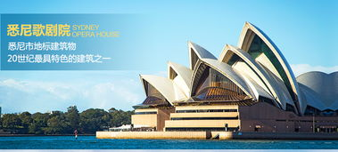 悉尼歌剧院用英语怎么说(悉尼歌剧院用英语怎么说)