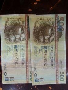"""00港币等于多少人民币(500港币可换多少人)"""""""