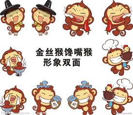 金丝猴馋嘴猴形象图片