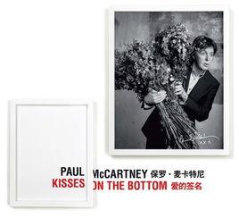 70岁麦卡特尼发新专辑 爱的签名吸引全球目光