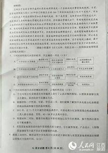 2017高考语文作文卷