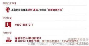 重庆个人贷款(p贷款额度、来期限)