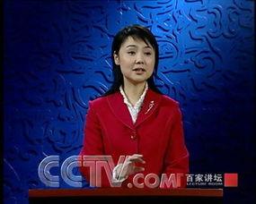 《百家讲坛》新主讲人李蕾