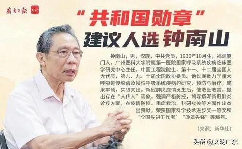 钟南山成为共和国勋章建议人选.