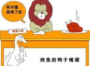重庆新东方雅思封闭班管用吗