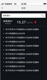 巨潮资讯网电脑版(巨潮资讯网app下载)  场外个股期权  第3张