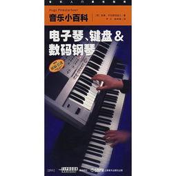 钢琴电子琴小知识