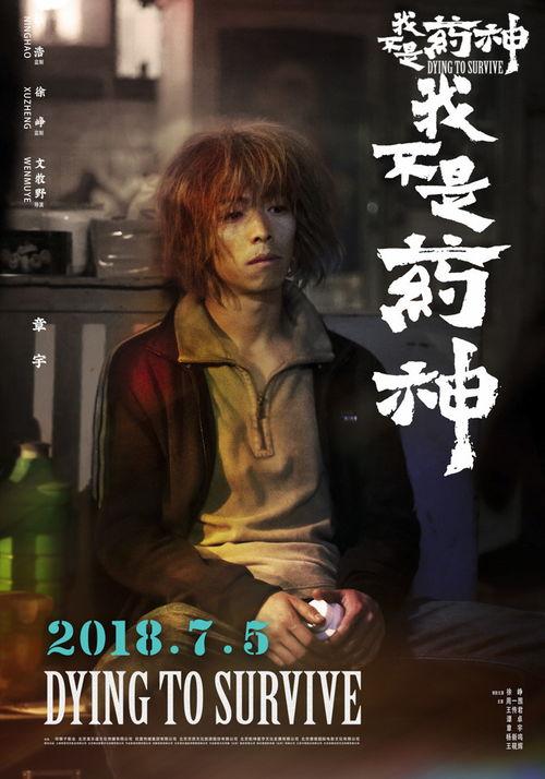 《我不是药神》主演章宇饰演彭浩