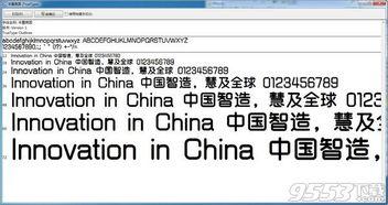 本墨竞圆字体 本墨竞圆字体 免费版下载 9553下载