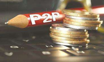 p2p最安全的平台排名(国内有哪些可靠的P2P公司?求推荐)