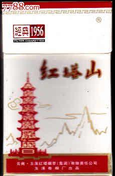 红塔山1956(红塔山香烟1956多少钱一包)
