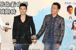 黄晓明与佟大为牵手亮相足见兄弟情深.