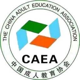 中国成人教育协会有哪些课程