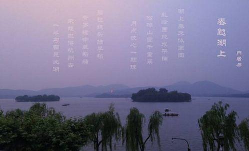 关于浙江风景名胜的诗句