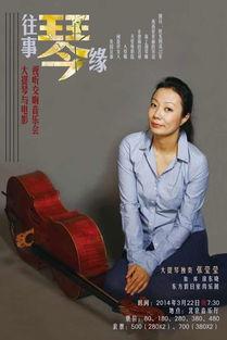工作着是美丽的 记青年大提琴女演奏家张莹莹