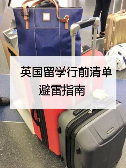 英国留学行李清单千万别让你妈帮你收行李箱