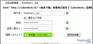 Heliohost免费空间500MB无限流量支持ASP.NET PHP无广告